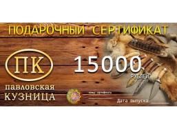Подарочный сертификат 15000 руб.